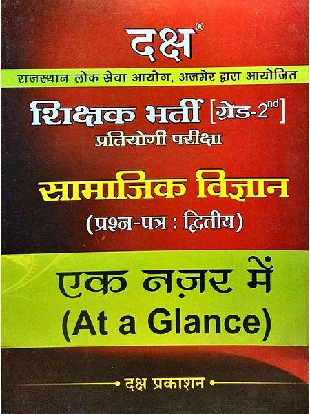 Rpsc Shikshak Bharti Grade 2 Samajik Vigyan Paper 2 By Manohar Singh Kotda, S R Anjna-(Hindi)