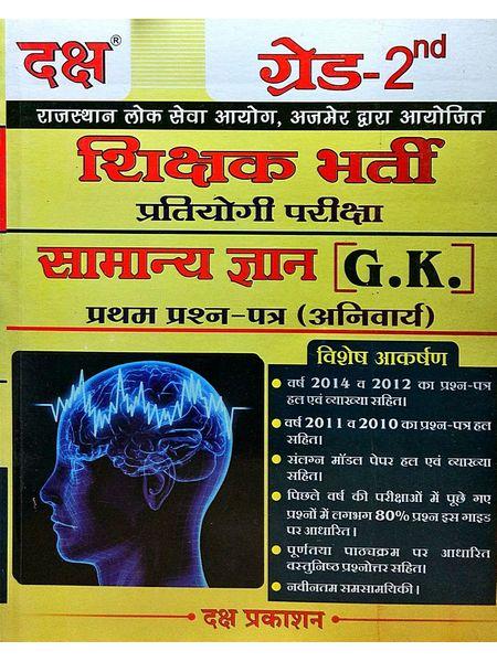 Rpsc Shikshak Bharti Grade 2 Samanya Gyan Paper 1 By Editorial Team-(Hindi)