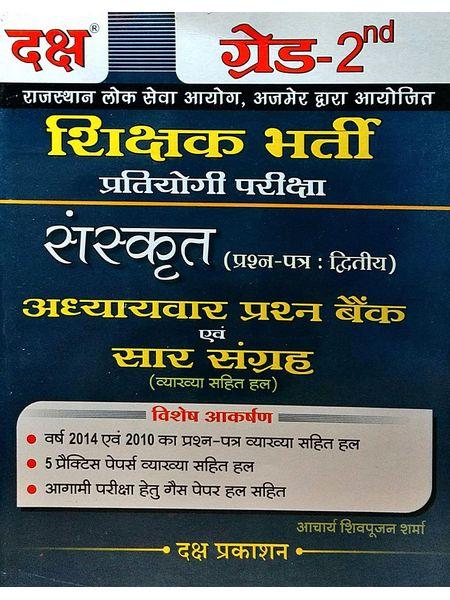 Rpsc Shikshak Bharti Grade 2 Sanskrit Paper 2 Question Bank By Acharya Shivpujan Sharma-(Hindi)