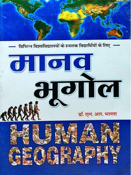 Manav Bhugol By Dr L R Bhalla-(Hindi)