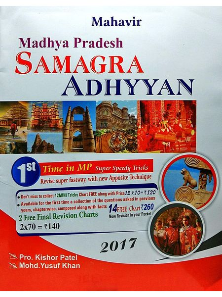 Mahavir Madhya Pradesh Samgra Adhyyan 2017 By Kishore Patel, Md. Yusuf Khan-(English)
