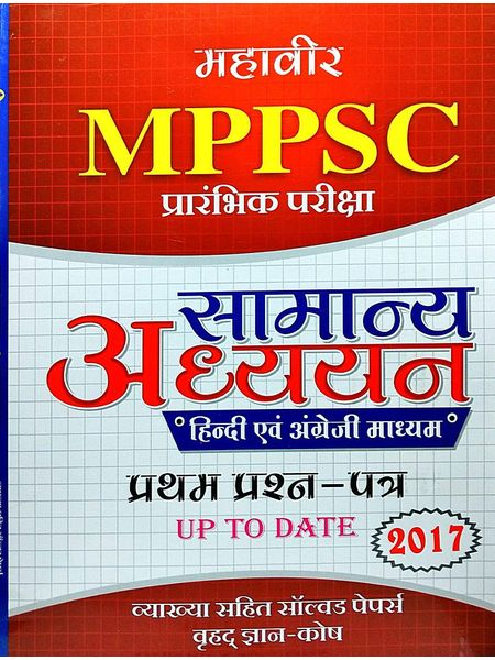 Mahavir Mppsc Pre Exam Samanya Adhyyan First Paper 2017 By Chanchal Jain-(Bilingual)