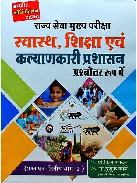 Mahavir Mppsc Main Exam Swasthya, Shiksha Evam Kalyankari Prashasan Prashan Patra 2 Bhag 2 By Prof. Kishore Patel, Md. Yusuf Khan-(Hindi)