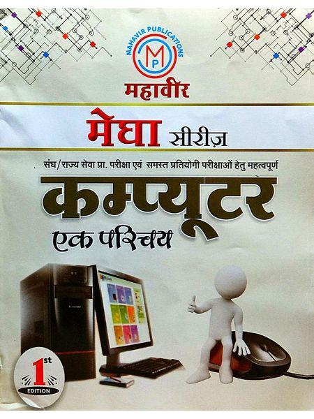 Mahavir Computer By Rati Bhatnagar-(Hindi)
