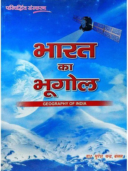 Bharat Ka Bhugol By Dr Suresh Chandra Bansal-(Hindi)