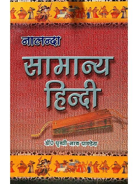 Samanya Hindi By Dr Prithvi Nath Pandey-(Hindi)