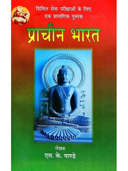 Prachin Bharat By S K Pandey-(Hindi)