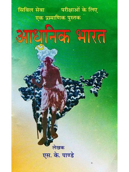 Adhunik Bharat By S K Pandey-(Hindi)
