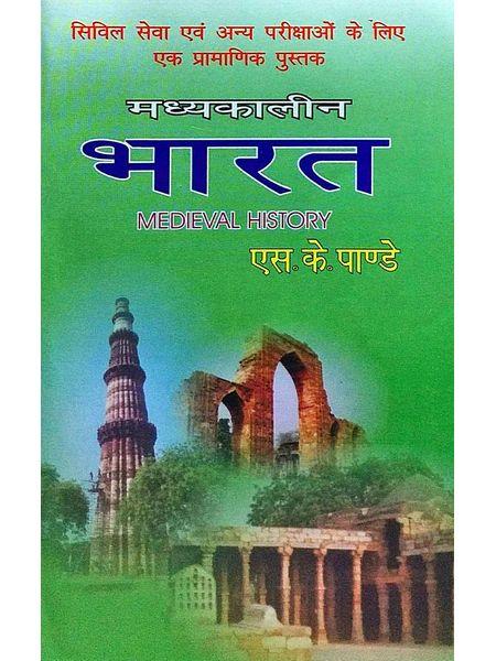 Madhyakalin Bharat By S K Pandey-(Hindi)