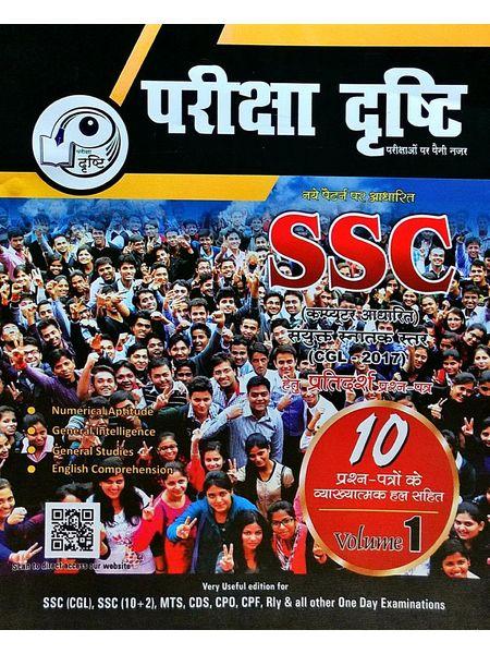 Ssc Cgl Volume 1 By Pushpendra Singh, Ashish Pandey, Susil Patel, Upendra Savita-(Hindi)