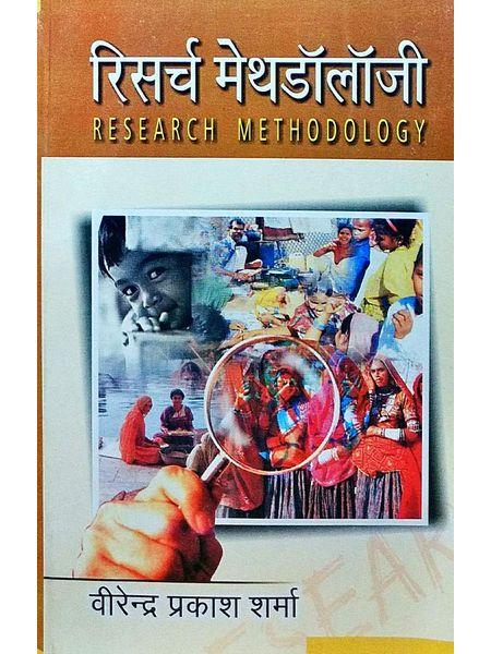 Research Methodology By Virendra Prakash Sharma-(Hindi)