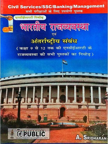 Bhartiya Rajvyavastha Evam Antarrashtriya Sambandh By A Sridharam-(Hindi)
