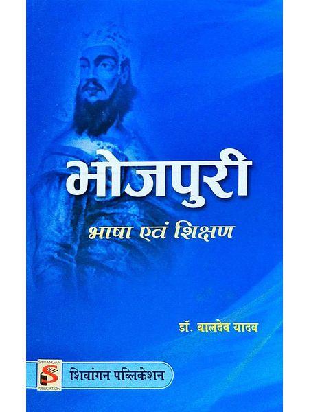 Bhojpuri Bhasha Evam Shikshan By Dr Baldev Yadav-(Hindi)