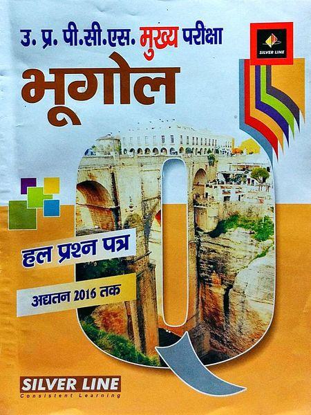 Uppcs Main Exam Bhugol Solved Paper By Aniruddh Singh-(Hindi)
