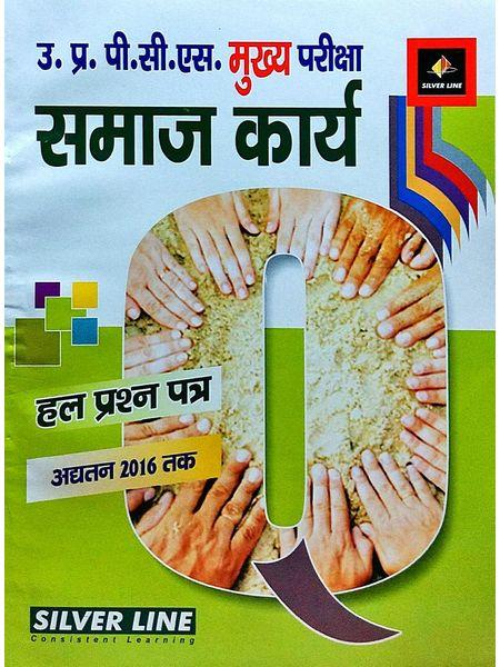 Uppcs Main Exam Samaj Karya Solved Paper By -(Hindi)