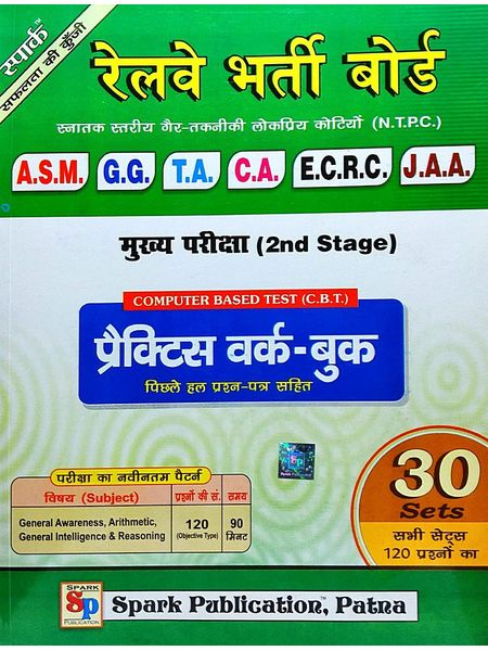Railway Bharti Board Main Exam Practice Work Book By Editorial-(Hindi)