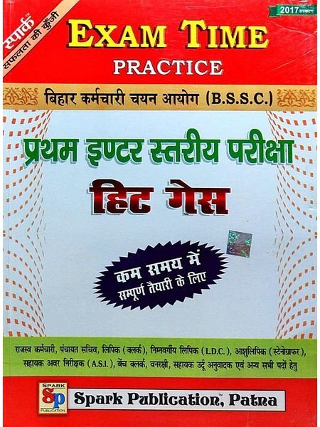 Bssc Exam Time Practice By Editorial-(Hindi)