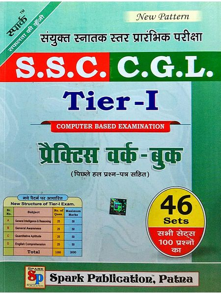 Ssc Cgl Tier 1 Practice Work Book 46 Sets By Editorial-(Hindi)