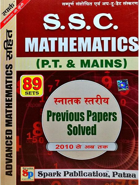 Ssc Mathematics P.T & Mains Previous Papers Solved 89 Sets By Editorial-(Hindi)