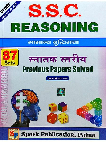 Ssc Reasoning Previous Papers Solved 87 Sets By Editorial-(Hindi)