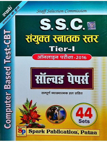 Ssc Tier 1 Solved Papers By Editorial-(Hindi)