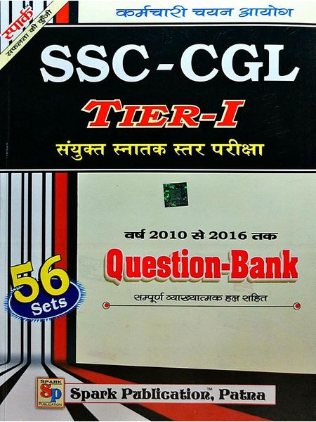 Ssc Tier 1 Question Bank 56 Sets By Editorial-(Hindi)