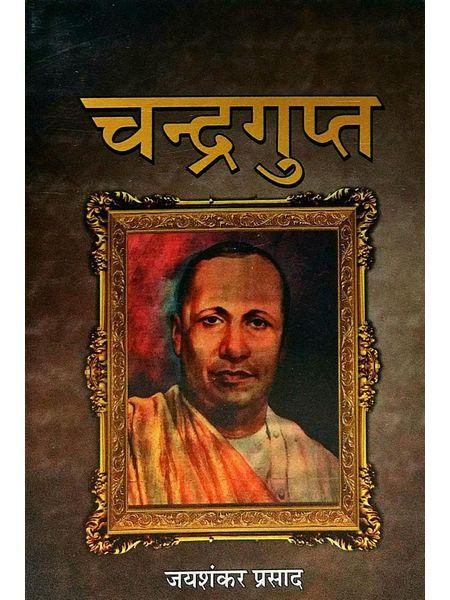 Chandragupta By Jaishankar Prasad-(Hindi)