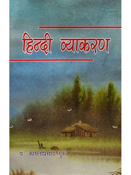 Hindi Vyakaran By Pandit Kamta Prasad Guru-(Hindi)