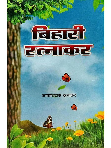 Bihari Ratnakar By Jagannathdas Ratnakar-(Hindi)