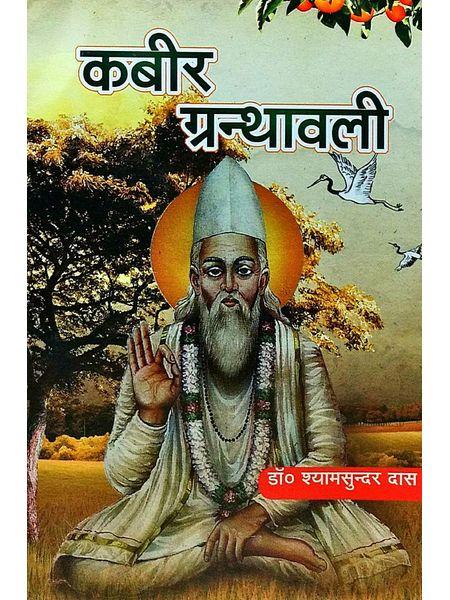 Kabir Granthawali By Dr Shyamsundar Das-(Hindi)