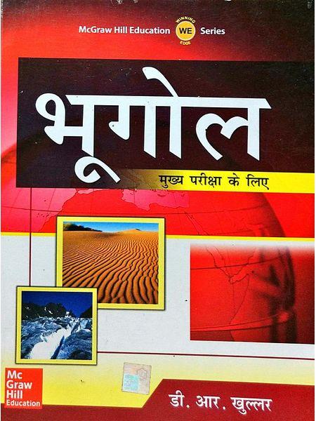 Bhugol Civil Seva Mukhya Pariksha Ke Liye By D R Khullar-(Hindi)