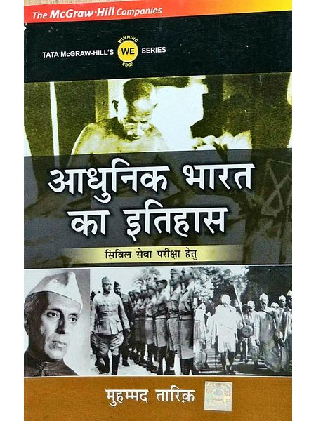 Audhinik Bharat Ka Itihaas By Mohammad Tarique-(Hindi)