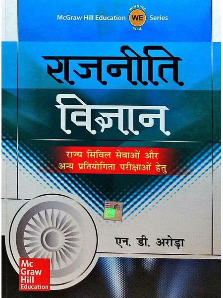 Rajnitik Vigyan By N D Arora-(Hindi)