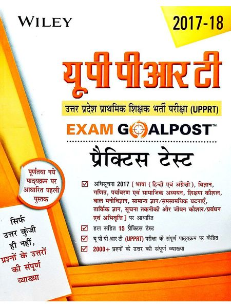 Upprt Exam Goalpost Practice Tests By Editorial Team-(Hindi)
