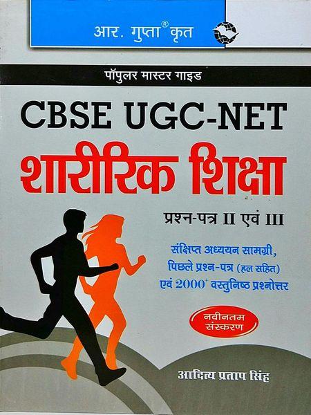 Cbsc Ugc-Net Sharirik Shiksha Prashna Patra 2 Evam 3 By Aaditya Pratap Singh-(Hindi)