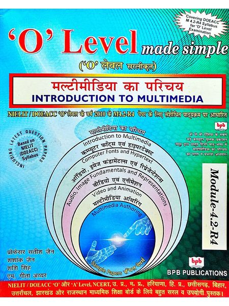 Introduction To Multimedia 'O' Level Made Simple By Prof. Satish Jain-(Hindi)