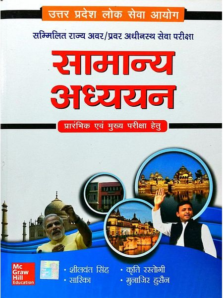 Uttar Pradesh Samanya Adhyayan By Sheelwant Singh-(Hindi)
