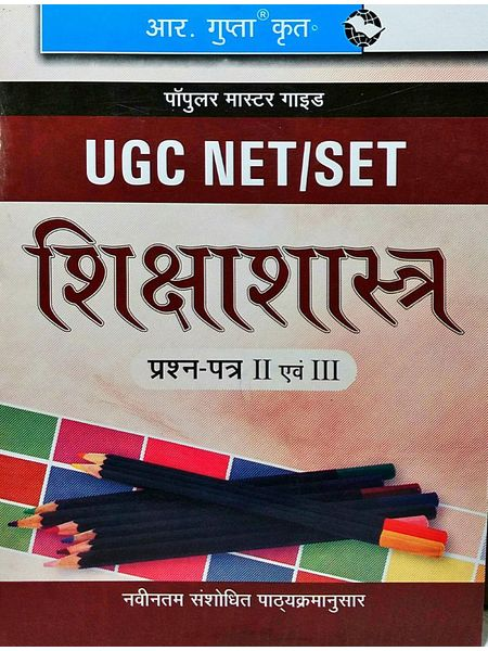Ugc Net/Set Shikshashastra Prashn Ptra 2 Evam 3 By Dr M S Ansari-(Hindi)