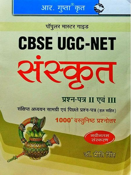 Ugc Net/Set Sanskrit Jrf & Assistant Professor Paper 2,3 Exam Guide By Dr Priti Singh-(Hindi)