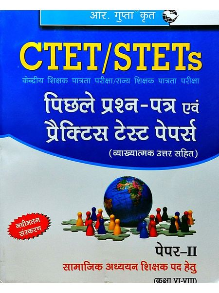 Ctet/Stets Practice Test Papers & Previous Solved Paper 2 Social Studies Teachers For Class 6 To 8 By Rph Editorial Board-(Hindi)