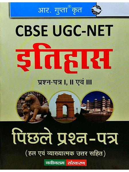 Ugcnet Itihas Paper 1,2,3 By Rph Editorial Board-(Hindi)