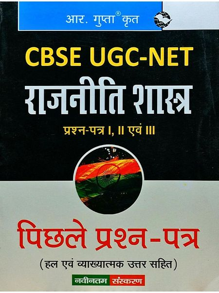 Cbse Ugc-Net Rajniti Vigyan Paper 1,2,3 By Rph Editorial Board-(Hindi)