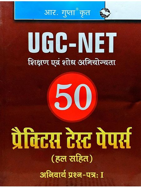 Ugc-Net (Paper 1) 50 Practice Test Papers By M S Ansari-(Hindi)