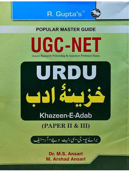 Ugc-Net Jrf & Assistant Professor Khazeen-E-Adab Urdu Paper 1,2 Exam Guide By Rph Editorial Board-(Urdu)