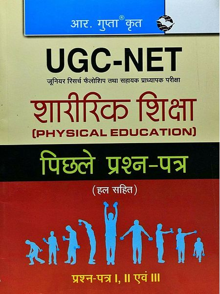 Ugc-Net Jrf & Assistant Professor Physical Education Paper 1,2,3 Previous Years Papers Solved By Rph Editorial Board-(Hindi)