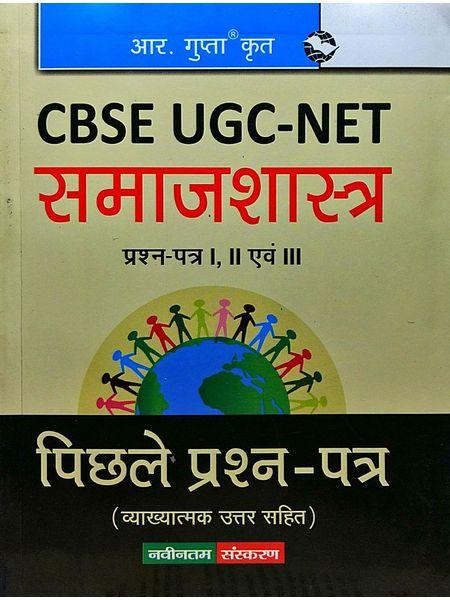 Cbse-Ugc-Net Social Science Previous Paper 1,2,3 Jrf & Asstt. Professor Exam By Rph Editorial Board-(Hindi)