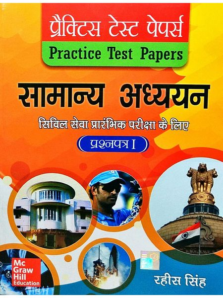 Practice Test Papers Of Samanya Adhyayan Prashnpatra 1 By Rahees Singh-(Hindi)