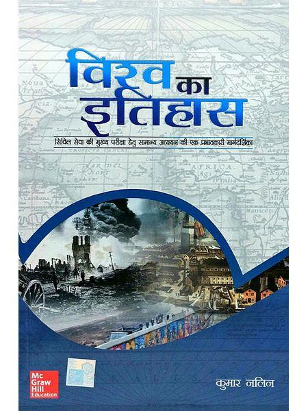 Vishwa Ka Itihas By Kumar Nalin-(Hindi)