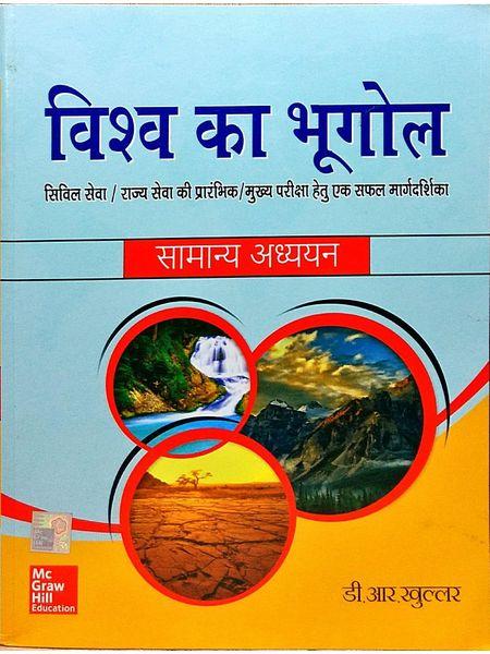 Vishva Ka Bhugol Civil Seva Evam Rajya Seva Mukhya Pariksha Hetu By D R Khullar-(Hindi)