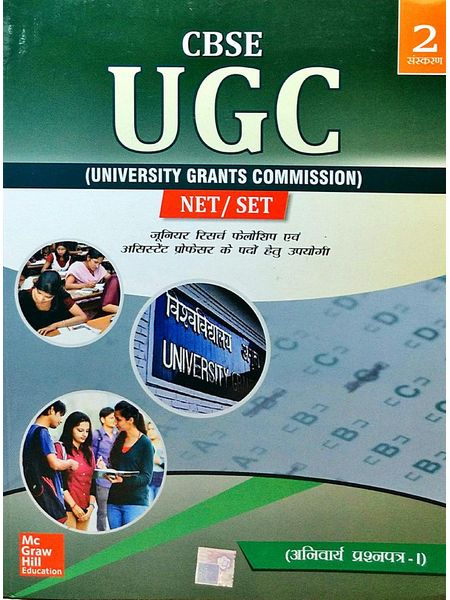 Cbse Ugc Net Set Paper 1 By Sheelwant Singh-(Hindi)